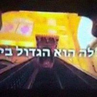 Hackerlar İsrail televizyonundan ezan okuttu!