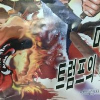 Kuzey Kore'de Trump karşıtı propaganda afişleri